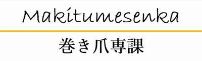 愛知県で巻き爪・陥入爪でお悩みなら、巻き爪専課|犬山店